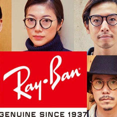 i-MEGANE khởi động chương trình siêu giảm giá Rayban